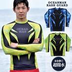 GUARD ガード 日焼け くらげ予防 メンズ水着 超撥水ラッシュガード 長袖 [OCEANMAN]  競泳水着 トライアスロン oceanman