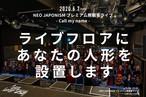 2020.6.7(日)Call my name ライブ参加人形購入