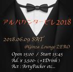 6月9日(土)アルパカンタービレ2018チケット