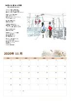 2020年11月カレンダー(初恋は五番目の季節)