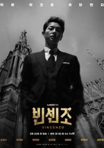 韓国ドラマ【ヴィンチェンツォ】DVD版 全20話