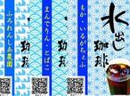 3種類入った水出し珈琲 (マンデリン・トバコ/モカ・イルガチェフ/フロレンシア)