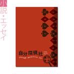 『自分探偵社』 橘川幸夫 著 《オンデマンド》