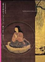 中之島香雪美術館「珠玉の村山コレクション」2018年