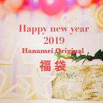 【数量限定福袋 】Hanamei 2019 パーティー グッズ デコレーション お楽しみ 詰合せ