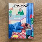 ホックニーの世界 / マルコ・リビングストン / 関根秀一