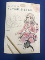 空野むつ/アナログイラストウェブ掲載絵のまとめ本 vol.2