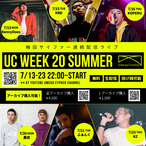 【ライブデータ販売】UC WEEK 20 Summer 全アーカイブ