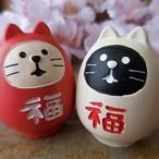 (240) デコレ コンコンブル 福ねこだるま 猫 達磨 縁起物 置物
