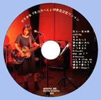 9/6 活動4周年記念 バンドワンマンライブDVD