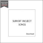 応援プロジェクト音源 ダウンロード版