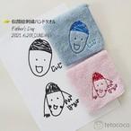 父の日に♪似顔絵刺繍ハンドタオル プレミアム【単品】