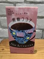 スティック 黒糖ココア