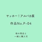 ヤッホー!アルパカ展作品No.P-04いろんなアルパカ
