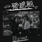 1st Album『一発逆転』