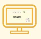 ★いつつ将棋教室生徒さん対象★オンライン将棋大会参加チケット