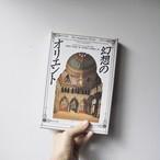 【シュテファン・コッペルカム著『幻想のオリエント』】鹿島出版会 単行本 絶版