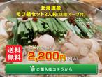 北海道産モツ鍋セット(2人前、味噌スープ付) 【送料無料】