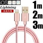 高品質最新iOS対応 iPhone lightningケーブル 1m 急速充電