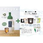 【夏のおこころ箱】KAGUYAーかぐや姫ー フィルターインボトルセット