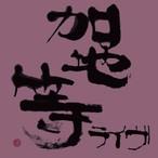 【CD-R】加地等 「ライヴ」 [KC-012]