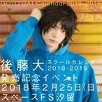 【前売り券】後藤 大スクールカレンダー 2018-2019 発売記念イベント
