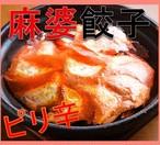麻婆餃子(10個)【同梱追加用】