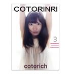 『COTORINRI』 3