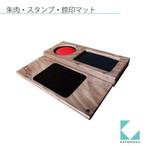 KATOMOKU朱肉・スタンプ・捺印マット