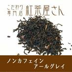 【¥2160以上でメール便送料無料】ノンカフェインティ アールグレイ ティバッグ5個入り 2.0g×5