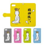 【受注生産】いとうちゃん 手帳型スマホケース(iphone・Android) 精神統一