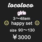 ☺3~4item happy set☺ girls