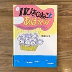 【新品】11ぴきのねことあほうどり (こぐま社)