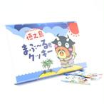 まぶ~るくんクッキーセット|15枚入|徳之島物産