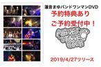 予約特典ありDVD 蓮音まゆバンドワンマン2018PLANET STAGE ROCK