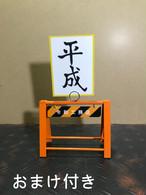 【新元号記念限定デザイン】メモスタンド