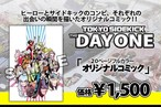 THE DAY ONE(東京サイドキックオリジナルコミック)