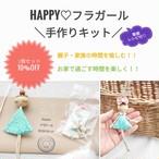 【おうち時間応援企画!】期間限定☆HAPPY♡フラガール手作りキット<3個セット>