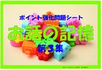 ポイント別強化問題(CD付)「お話の記憶 第3集」
