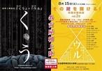 【名古屋】8月15日覚醒体験映画「ウル」+「くう」ライブ配信チケット