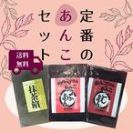 あんこ【限定10セット(送料無料)】定番のあんこセット