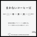 まかないコーヒー豆/お豆のまま 600g(焙煎度指定不可:ハイ~フルシティ)【送料込み】