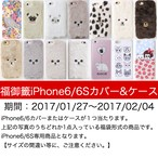【福御籤】iPhone6/6sカバー or iPhone6/6sケース