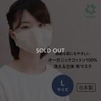 【初回限定商品】日本製 オーガニックコットン 洗える 立体マスク(L)
