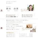 【印刷料・送料込】かわいいブランド育てるセミオーダー名刺デザイン [大人のゆったりシンプル*緑]