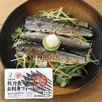 【送料無料】秋刀魚お刺身フィーレ(皮付き)