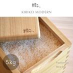 桐の米びつ 5kg