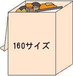 宅配160サイズ「3箱」のお焚き上げ供養27,000円