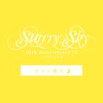 Starry☆Sky 10th Anniversary くじ ~Moonlight~ / セット購入 【ご注意: Starlight と同時注文されますと発送が Starlight と同じ12月となってしまいますのでご注意ください】
