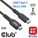 Club 3D USB 3.2 Gen1 Type-C to Micro USB オス / オス 1m ケーブル (CAC-1526)